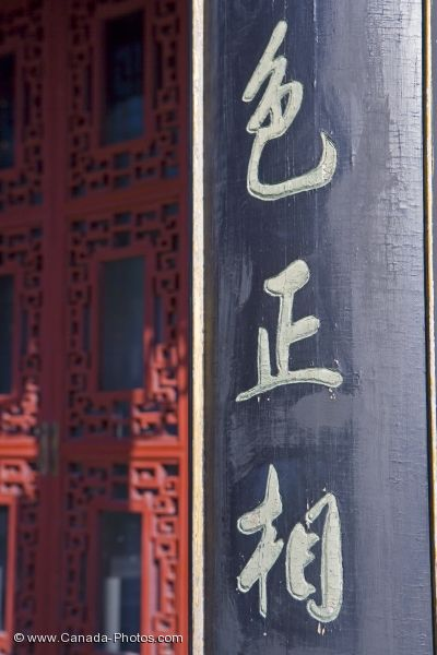 Photo: Chinese Sign Pavilion Wall Montreal Quebec